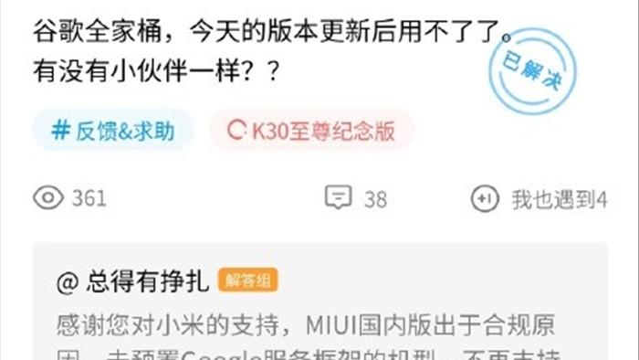 Xiaomi chặn người dùng Trung Quốc cài đặt các dịch vụ Google - Ảnh 3.