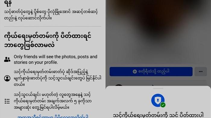 3 cách khóa bảo vệ tài khoản Facebook cá nhân cực hiệu quả mà đơn giản ảnh 3