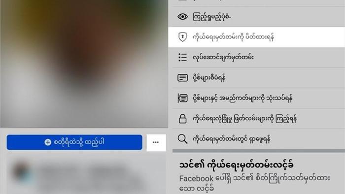 3 cách khóa bảo vệ tài khoản Facebook cá nhân cực hiệu quả mà đơn giản ảnh 2