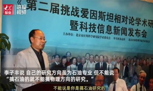 Giáo sư Trung Quốc tuyên bố đảo ngược Thuyết tương đối của Einstein, được đề xuất Giải thưởng Khoa học và Công nghệ cấp tỉnh