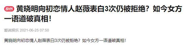 Lý do Triệu Vy từ chối lời tỏ tình của Huỳnh Hiểu Minh tới 3 lần-1