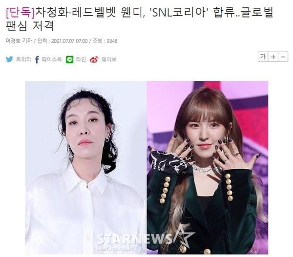 Wendy-SNL-Korea
