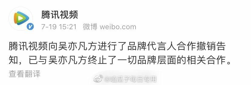 Ngô Diệc Phàm chính thức bị Tencent 'tống khứ' , 'Thanh Trâm Hành' 90% đi vào 'quên lãng'