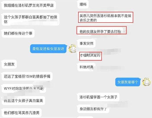 Đào lại tình sử của Ngô Diệc Phàm, netizen sốc nặng trước tin nam idol từng kết hôn bí mật, còn đưa bạn gái sang Mỹ phá thai 3