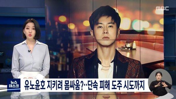 TVXQ-Yunho-scandal