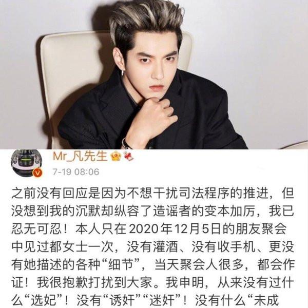 Báo cáo từ phía cảnh sát vạch trần 'bộ mặt thật' của Ngô Diệc Phàm, netizen ví von đoàn đội không khác gì 'động tú bà' môi giới 1