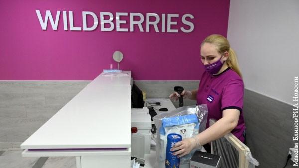 Ukraine áp đặt các biện pháp trừng phạt công ty bán lẻ trực tuyến Wildberries của Nga