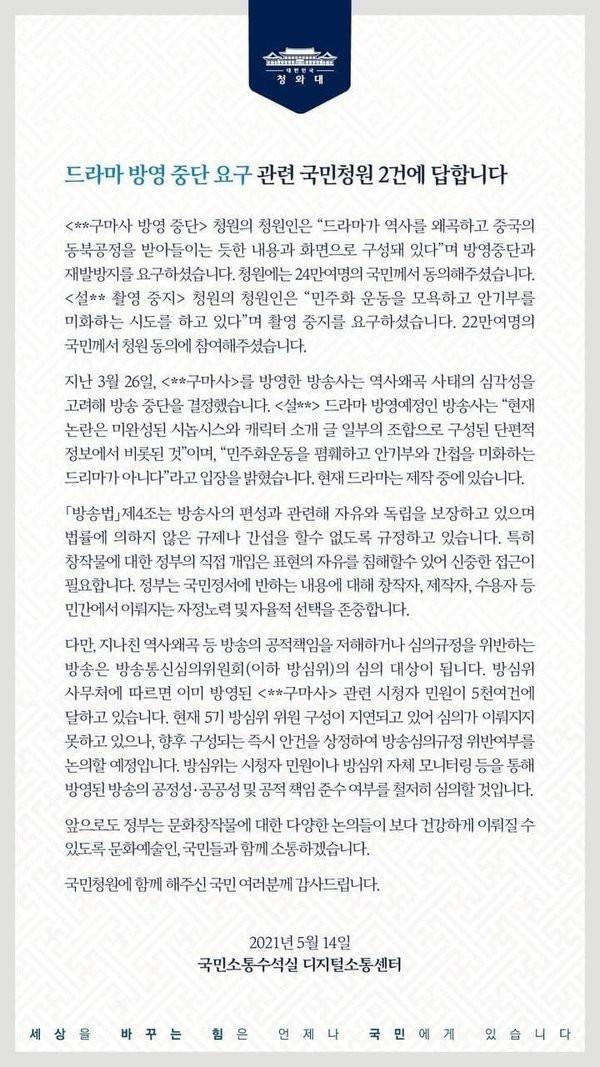 Snowdrop-Jisoo