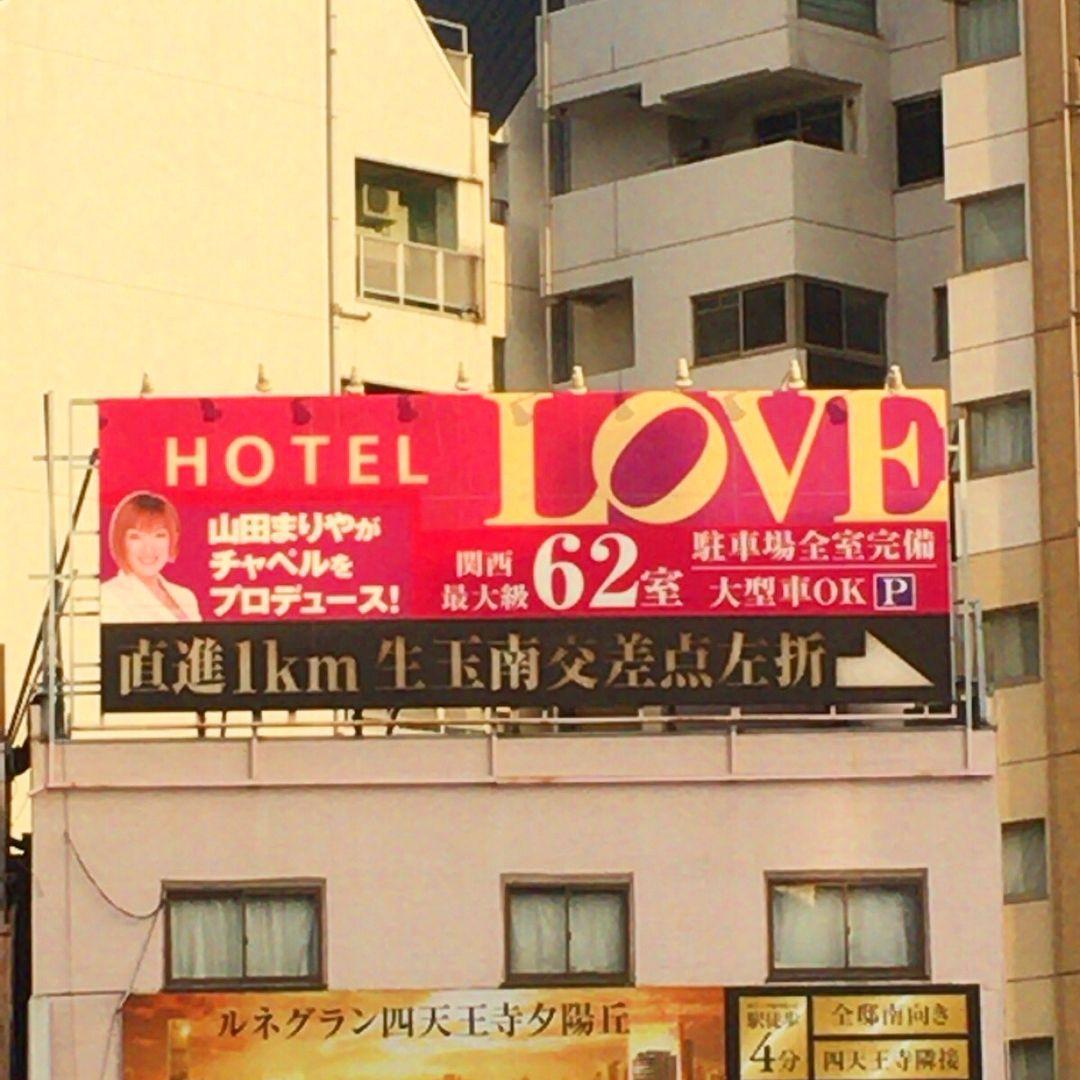 'Khách sạn tình yêu' - tiêu chuẩn hẹn hò ở Nhật Bản có gì đặc biệt - 4