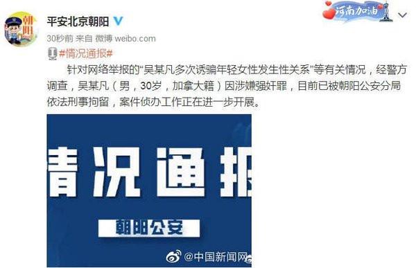 Ngô Diệc Phàm đã bị cảnh sát Bắc Kinh tạm giữ hình sự 1