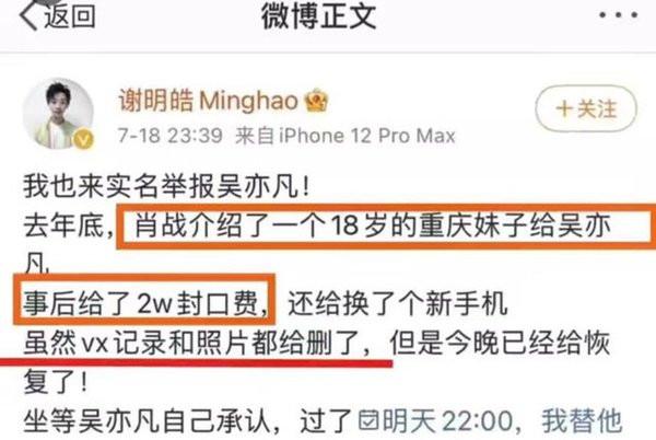 Rộ tin Ngô Diệc Phàm thừa nhận tội danh quan hệ với fan mới 14 tuổi, Tiêu Chiến từng giới thiệu gái trẻ cho nam idol 4