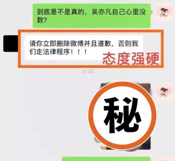 Rộ tin Ngô Diệc Phàm thừa nhận tội danh quan hệ với fan mới 14 tuổi, Tiêu Chiến từng giới thiệu gái trẻ cho nam idol 5