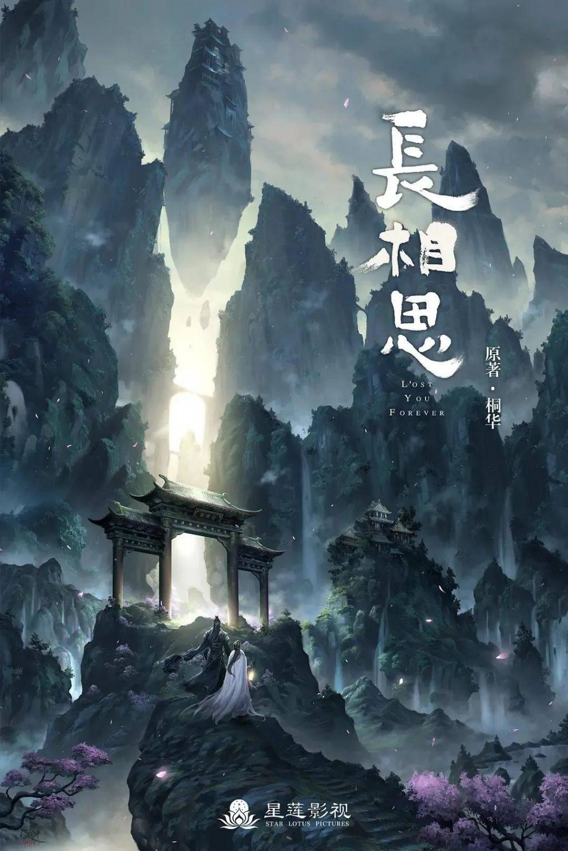 'Trường Tương Tư' xác định xong diễn viên chính: Dương Dương bắt cặp cùng Dương Tử?