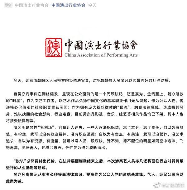 Ngô Diệc Phàm nhận 2 văn bản phong sát, 3 Hiệp hội cùng tuyên bố tẩy chay 3