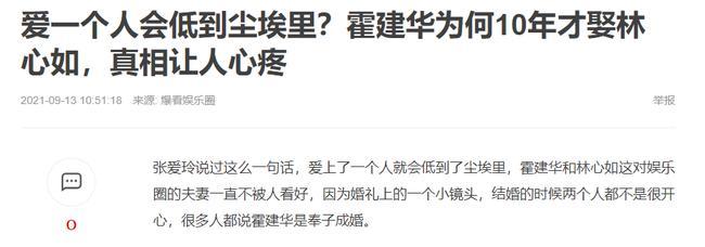 Lý do Hoắc Kiến Hoa mất 10 năm mới cầu hôn Lâm Tâm Như?-1