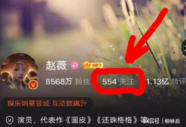 Phát hiện điểm bất thường trên Weibo Triệu Vy sau bê bối-1