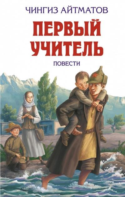Cuốn sách nổi tiếng Người thầy đầu tiên của Chinghiz Aitmatov