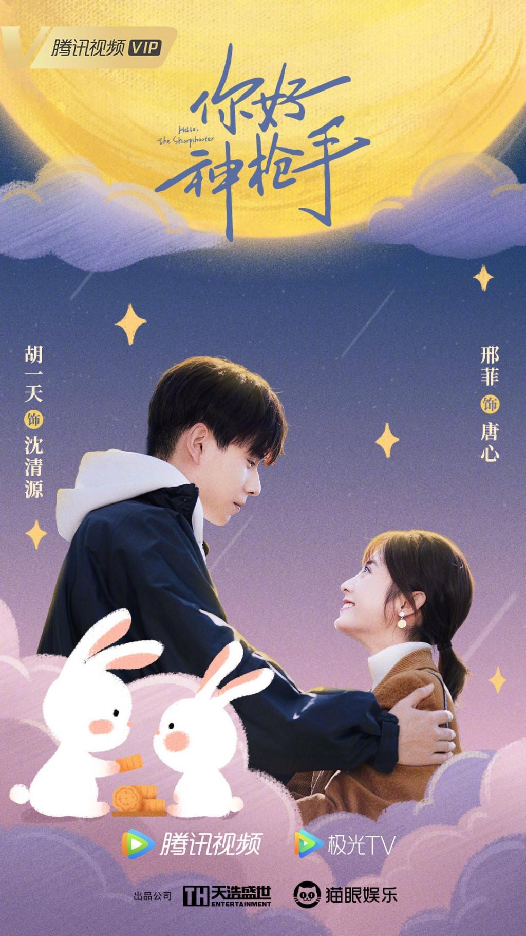 Loạt poster phim Hoa ngữ tung ra dịp Trung Thu: 'Thả Thí Thiên Hạ', 'An Lạc Truyện' của Địch Lệ Nhiệt Ba đều đủ cả