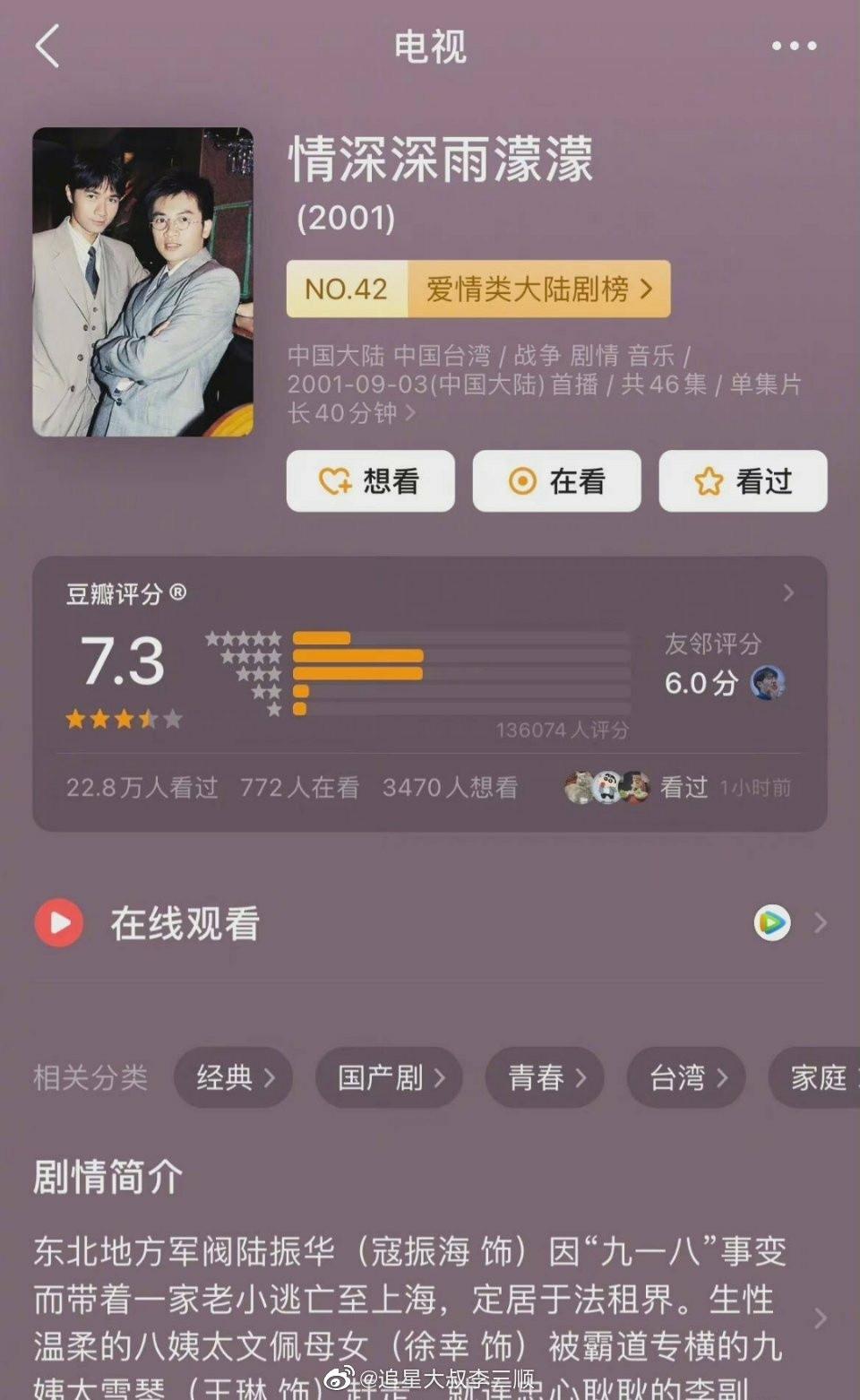 'Tân dòng sông ly biệt' bỗng dưng biến thành phim 'đam mỹ' vì Triệu Vy bị 'phong sát'?