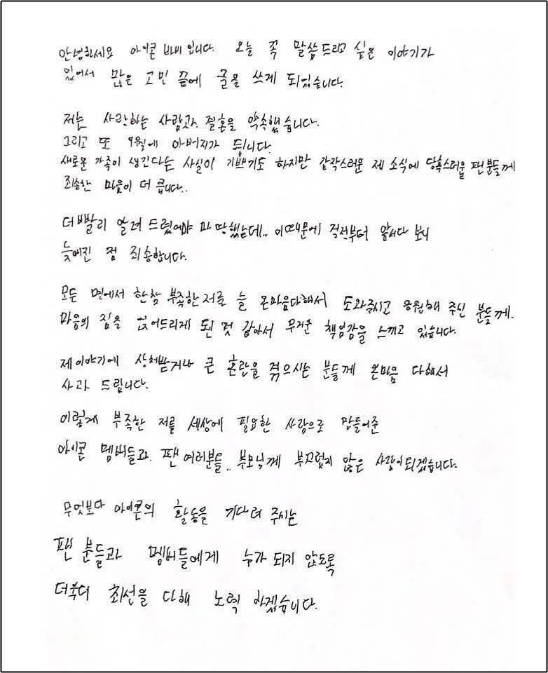 iKON Bobby chính thức chào đón con trai đầu lòng-2