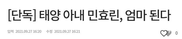 Taeyang (BIGBANG) và Min Hyo Rin có con đầu lòng-2