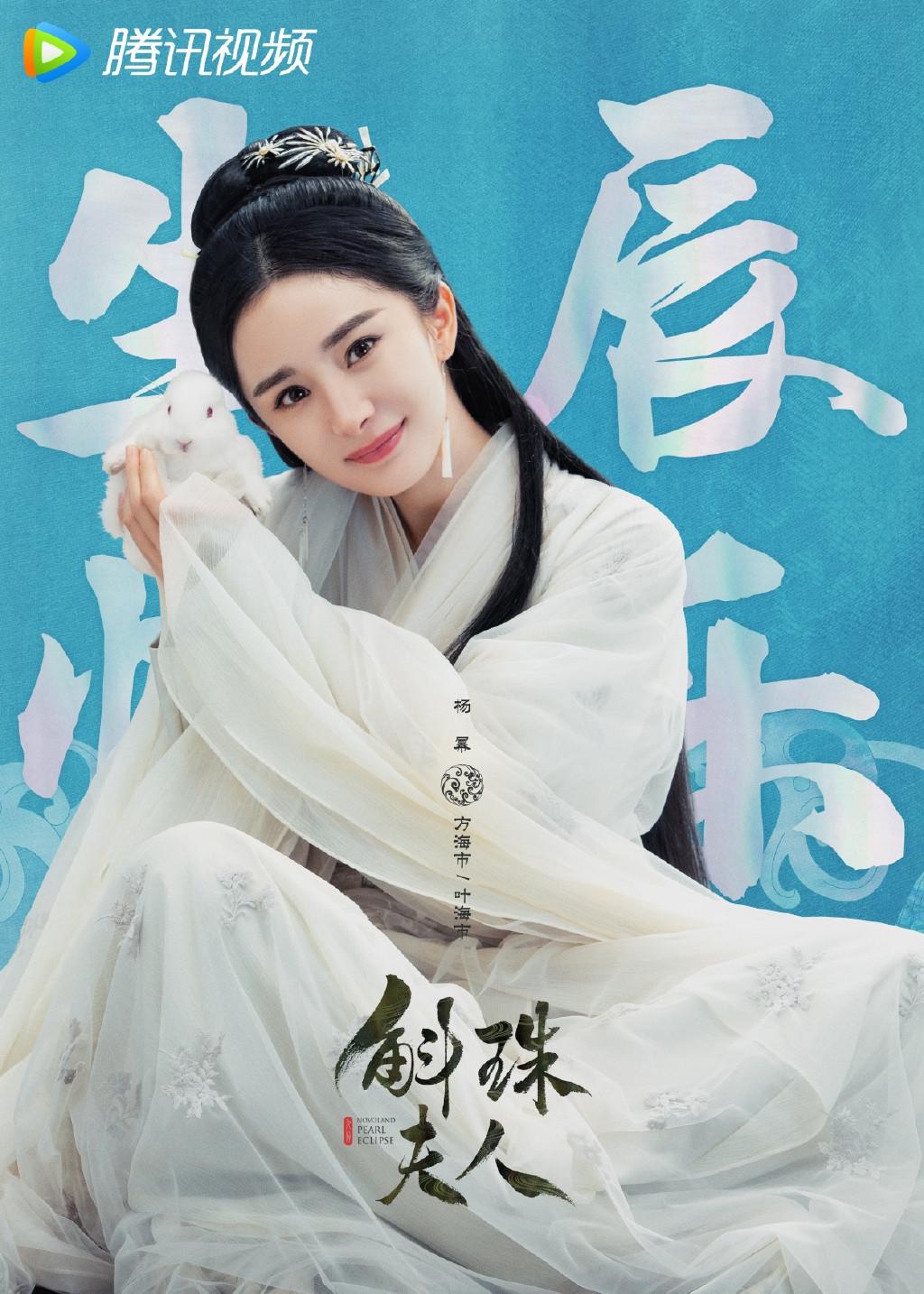 'Hộc Châu Phu Nhân' chuẩn bị lên sóng, liệu diễn xuất của Dương Mịch có gánh được Trần Vỹ Đình?