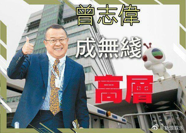 Điều ít biết về ông trùm yêu râu xanh vừa lên chức giám đốc đài TVB-1